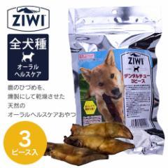 ZiwiPeak ジウィピーク オーラルヘルスケア デンタルチュー 3P 【ジーウィーピーク・ジウィーピーク】【ドッグフード/犬 おやつ】