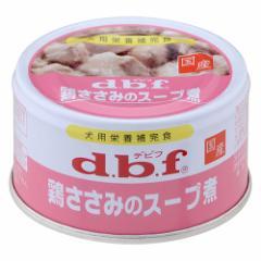 デビフ 鶏ささみのスープ煮 85g 【デビフ(d.b.f・dbf)/ミニ缶/ドッグフード/ウェットフード・犬の缶詰・缶/ドックフード】