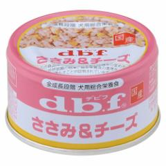 デビフ ささみ&チーズ 85g 【デビフ(d.b.f・dbf)/ミニ缶/ドッグフード/ウェットフード・犬の缶詰・缶/ペットフード/ドックフード】