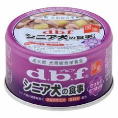 デビフ シニア犬の食事 ささみ&さつまいも 85g 【デビフ(d.b.f・dbf)/ミニ缶/ドッグフード/ウェットフード・犬の缶詰・缶】