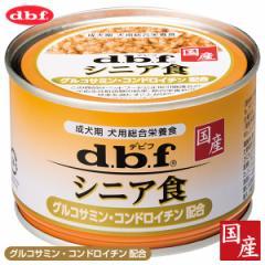 デビフペット シニア食グルコサミン配合 150g【ドッグフード/ウェットフード・犬の缶詰・缶/ペットフード/ドックフード】