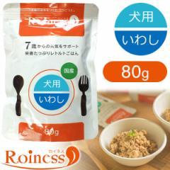 Roiness ロイネス 犬用 いわし 80g【ドッグフード/ウェットフード・レトルトパウチ/ペットフード/ドックフード】