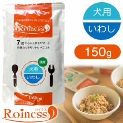 Roiness ロイネス 犬用 いわし 150g【ドッグフード/ウェットフード・レトルトパウチ/ペットフード/ドックフード】