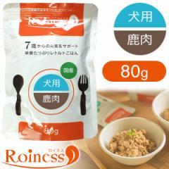 Roiness ロイネス 犬用 鹿肉 80g【ドッグフード/ウェットフード・レトルトパウチ/ペットフード/ドックフード】