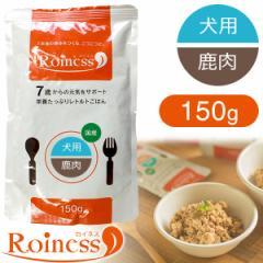 Roiness ロイネス 犬用 鹿肉 150g【ドッグフード/ウェットフード・レトルトパウチ/ペットフード/ドックフード】