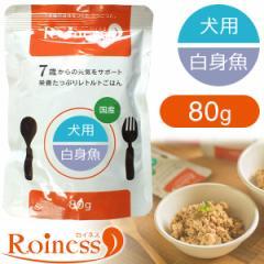 Roiness ロイネス 犬用 白身魚 80g【ドッグフード/ウェットフード・レトルトパウチ/ペットフード/ドックフード】