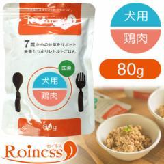 Roiness ロイネス 犬用 鶏肉 80g【ドッグフード/ウェットフード・レトルトパウチ/ペットフード/ドックフード】