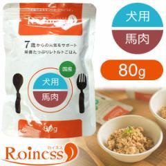 Roiness ロイネス 犬用 馬肉 80g【ドッグフード/ウェットフード・レトルトパウチ/ペットフード/ドックフード】