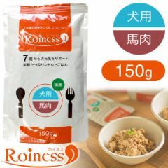Roiness ロイネス 犬用 馬肉 150g【ドッグフード/ウェットフード・レトルトパウチ/ペットフード/ドックフード】