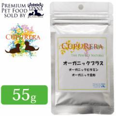 CUPURERA クプレラ オーガニックプラス 55g【ドッグフード/キャットフード/サプリメント】【犬用サプリメント/猫用サプリメント】