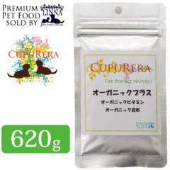 CUPURERA クプレラ オーガニックプラス 620g【ドッグフード/キャットフード/サプリメント】【犬用サプリメント/猫用サプリメント】