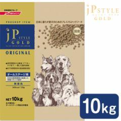 日清ペット JPスタイルゴールド オリジナル 10kg 【JPスタイルゴールド(JP-Style Gold)/ドライフード/子犬 成犬用 高齢犬】