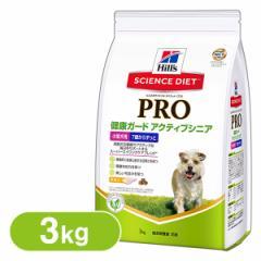 サイエンスダイエット プロ/PRO 小型犬 健康ガード アクティブシニア 7歳からずっと 3kg 【ドライフード/高齢犬用】