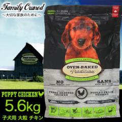 OVEN-BAKED オーブンベークド パピー チキン 大粒 5.6kg【ドライフード/子犬・幼犬用(パピー)/ドッグフード/オーブンベイクド】