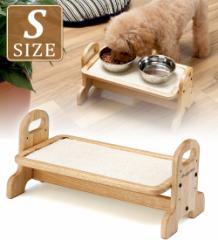 ドギーマンハヤシ ウッディーダイニング S 【犬用・猫用/食器台・テーブル/Woody-style】