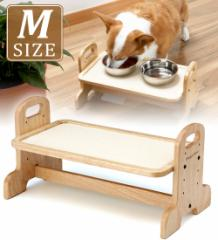 ドギーマンハヤシ ウッディーダイニング M 【犬用・猫用/食器台・テーブル/Woody-style】