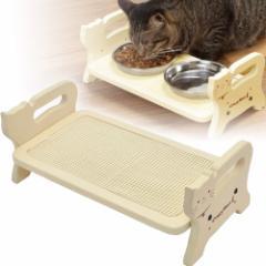 ドギーマンハヤシ ウッディーダイニング キャット 【猫用/食器台・テーブル/Woody-style】【猫用品/猫(ねこ・ネコ)/ペット用品】