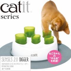 ジェックス Catit SENSES 2.0 ホジホジフィーダー 【猫 食器/猫の食器/猫用食器/フードボウル】【猫用品/ペット用品】
