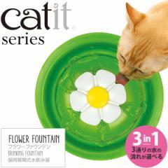 ジェックス Catit フラワーファウンテン 【循環型給水器/猫用給水器】【猫用品/ペット用品】