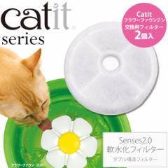 ジェックス Catit SENSES 2.0 軟水化フィルター 【循環型給水器/猫用給水器】【猫用品/ペット用品】