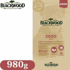 ブラックウッド 2000 980g 【ドッグフード/子犬・成犬・高齢犬(全年齢対応)/ペットフード】【ブラックウッド(Blackwood)】