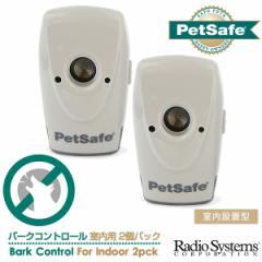 Petsafe バークコントロール 室内用 2個パック 【しつけ用品/無駄吠え防止用品】