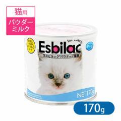 エスビラックミルク パウダータイプ 【猫用】 170g 【猫用品/猫(ねこ・ネコ)/ペット・ペットグッズ/ペット用品】