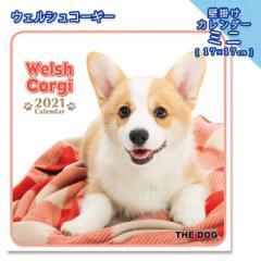 2021年 THE DOG カレンダー【ミニ】 ウェルシュコーギー ■ 壁掛けカレンダー 写真 ポスター ザドッグ  月特