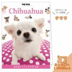 2021年 THE DOG カレンダー【卓上】 チワワ ■ 縦型タイプ 写真 ポスター ザドッグ  月特
