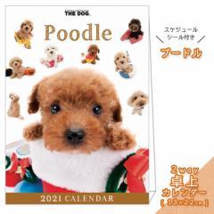 2021年 THE DOG カレンダー【卓上】 プードル ■ 縦型タイプ 写真 ポスター ザドッグ  月特