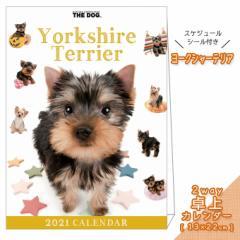 2021年 THE DOG カレンダー【卓上】 ヨークシャーテリア ■ 縦型タイプ 写真 ポスター ザドッグ  月特