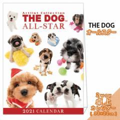 2021年 THE DOG カレンダー【卓上】 オールスター ■ 縦型タイプ 写真 ポスター ザドッグ  月特