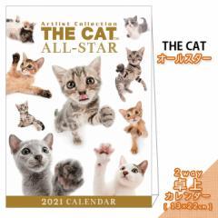 2021年 THE CAT カレンダー【卓上】 オールスター ■ 縦型タイプ 写真 ポスター ザキャット  月特