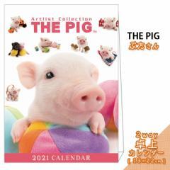 2021年 THE PIG カレンダー【卓上】 ■ 縦型タイプ 写真 ポスター ザピッグ  月特
