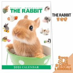 2021年 THE RABBIT カレンダー【卓上】 ■ 縦型タイプ 写真 ポスター ザラビット  月特
