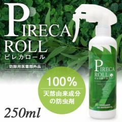 ピレカロール PIRECA ROLL 250ml 【防虫・虫除け用品(虫よけ)/スプレータイプ】【防虫グッズ/ノミ ダニ 駆除/対策 撃退 忌避】
