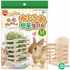 うさぎのおもちゃ マルカン ミニマルランド かじり木牧草ボックス M ■ 給餌器・食器 ウサギ チンチラ モルモット