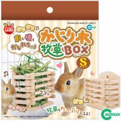 うさぎのおもちゃ マルカン ミニマルランド かじり木牧草ボックス S ■ 給餌器・食器 ウサギ チンチラ モルモット