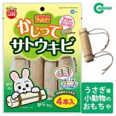 小動物用おもちゃ マルカン MR-807 かじってサトウキビ ■ うさぎ かじり木 チンチラ おもちゃ