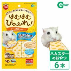 小動物のおやつ マルカン MR-846 はむはむぴゅーれ チーズ風味 6本 ■ ハムスター レトルト ウェットフード