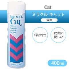 ニチドウ ミラクル キャット 400ml【猫 シャンプー/猫用シャンプー/猫のシャンプー/ねこのシャンプー】【ニチドウ】