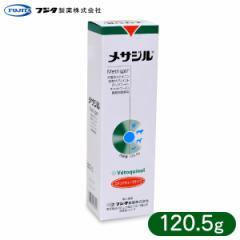 フジタ製薬 メサジル 120.5g