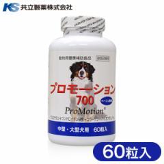 共立製薬 プロモーション700 60錠 【ドッグフード/キャットフード/サプリメント】【犬用サプリメント/猫用サプリメント】