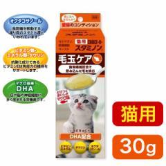 アース 猫用 チョイスプラス スタミノン 毛玉ケア 30g 【キャットフード/サプリメント/栄養補助食品】