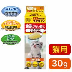 アース 猫用 チョイスプラス スタミノン 食欲がないときに 30g 【キャットフード/サプリメント/栄養補助食品】