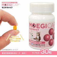 共立製薬 犬猫用 モエギキャップ 30カプセル 【関節・皮膚・心血管】【栄養補助食品・サプリ/オメガ3】