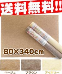 奥特殊紡績 ディスメル クリーンワン廊下敷 80×340cm 【送料無料】