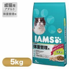アイムス IAMS 成猫用 体重管理用 チキン 5kg ■ キャットフード ドライ アダルト 猫 ねこ ネコ 肥満