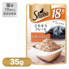 シーバ Sheba リッチ 18歳以上 ごちそうフレーク お魚にささみ添え 35g ■ キャットフード ウェット 猫 ねこ ネコ
