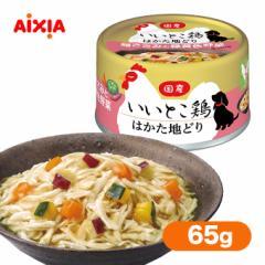ドッグフード いいとこ鶏はかた地どり 鶏ささみと緑黄色野菜 65g ■ ドックフード 犬 ウェット 缶詰 アイシア